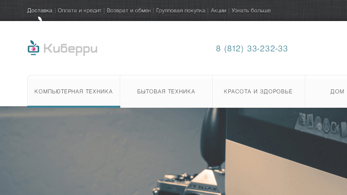 Сайт Киберри