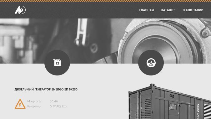 Промышленные сайты