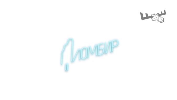 Логотип Пломбира