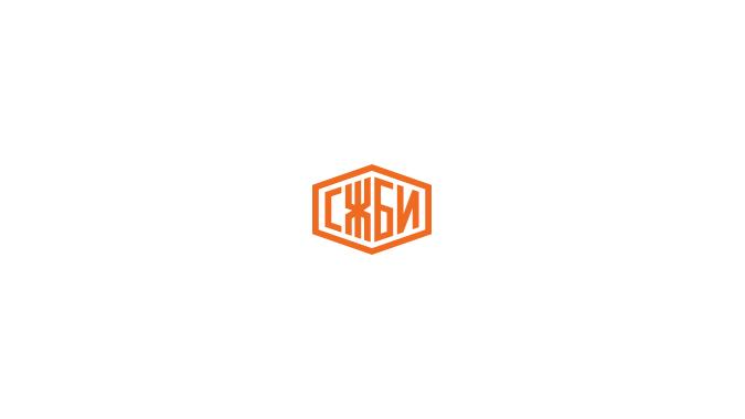 Логотип для СЖБИ
