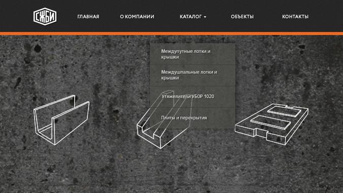 Сайт СЖБИ