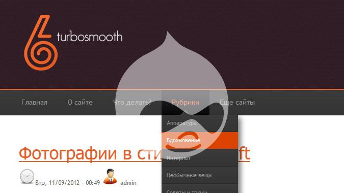 Сайт Turbosmooth