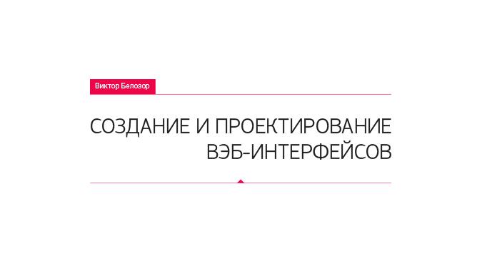 Презентация о вэб-интерфейсах