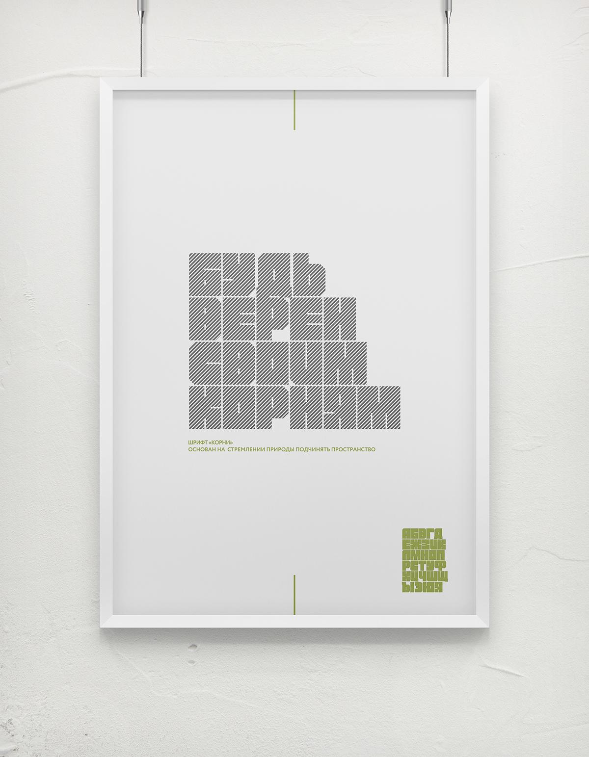 Корни. Плакат со шрифтом
