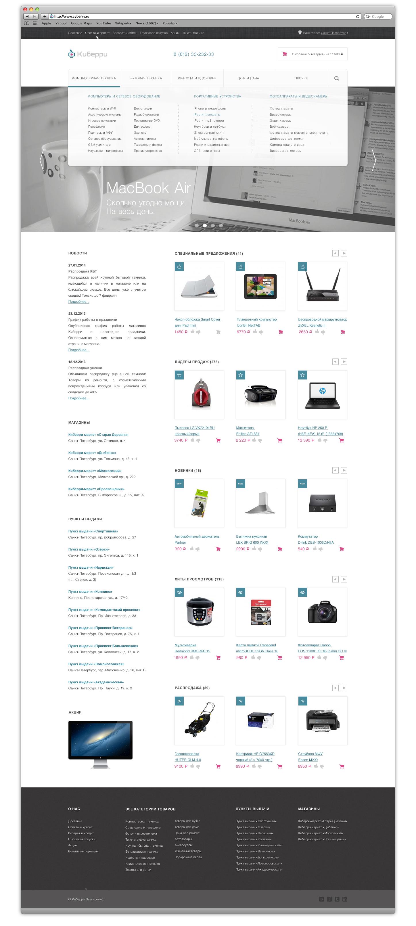 Сайт Киберри. Меню