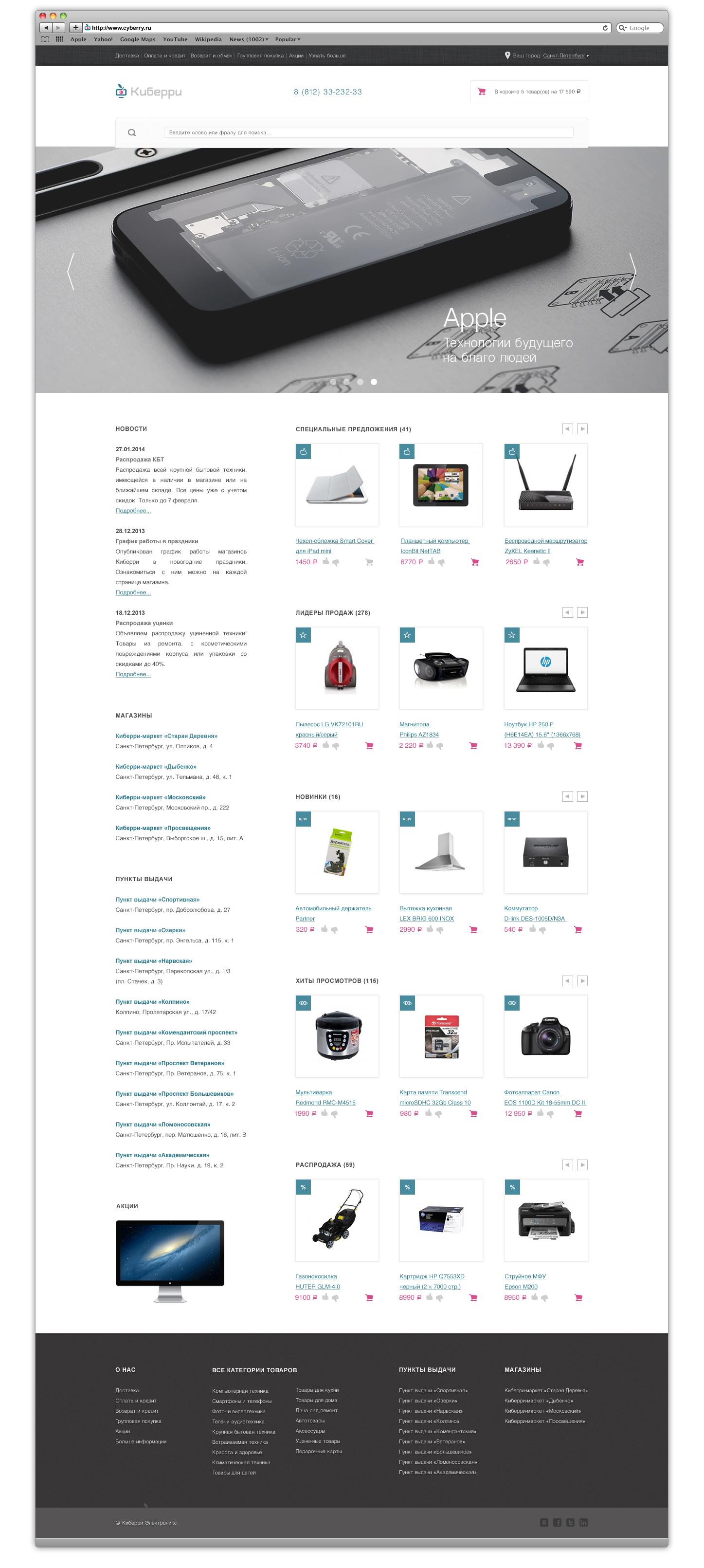 Сайт Киберри. Поиск