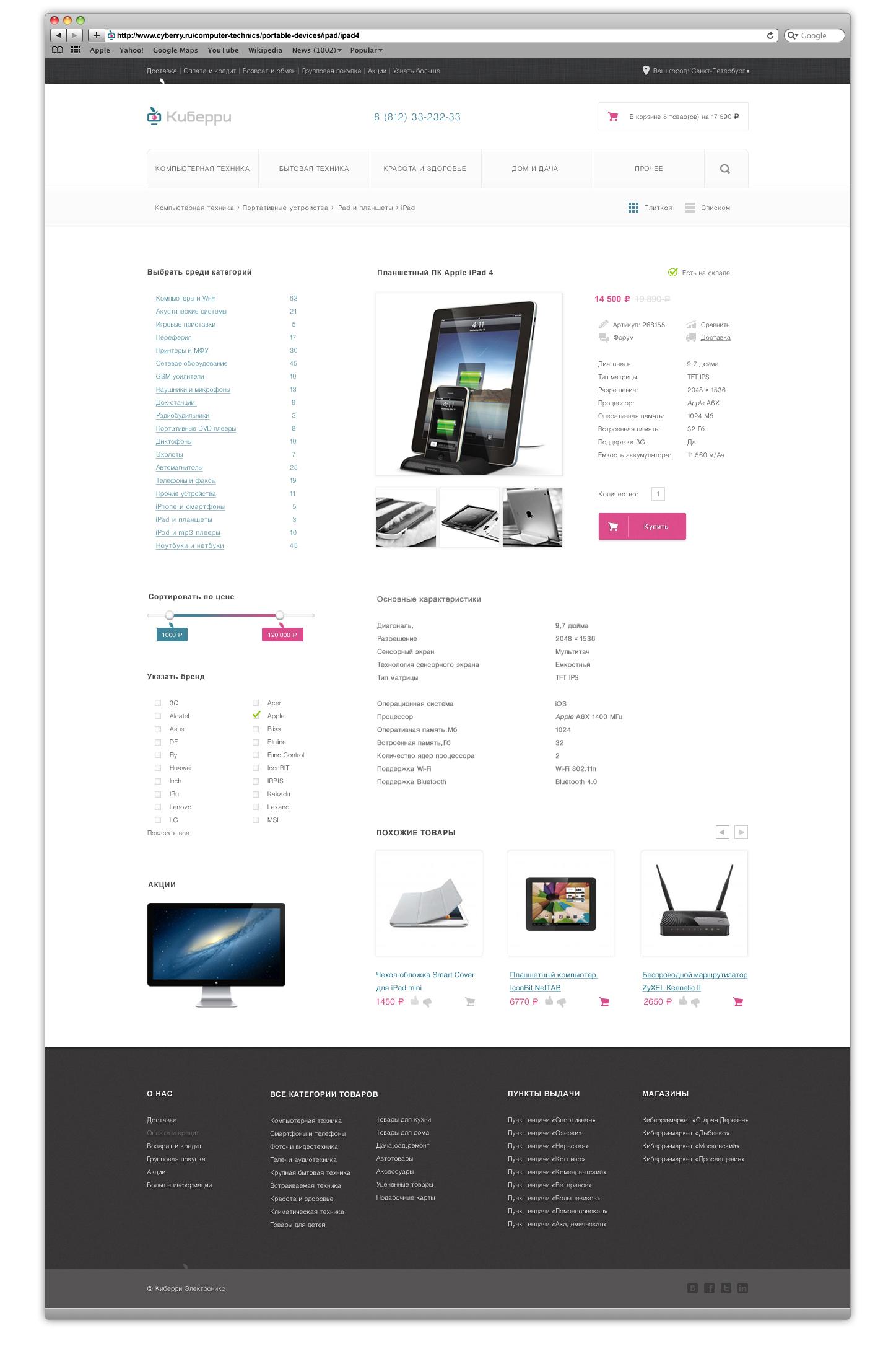 Сайт Киберри. Карточка продукта