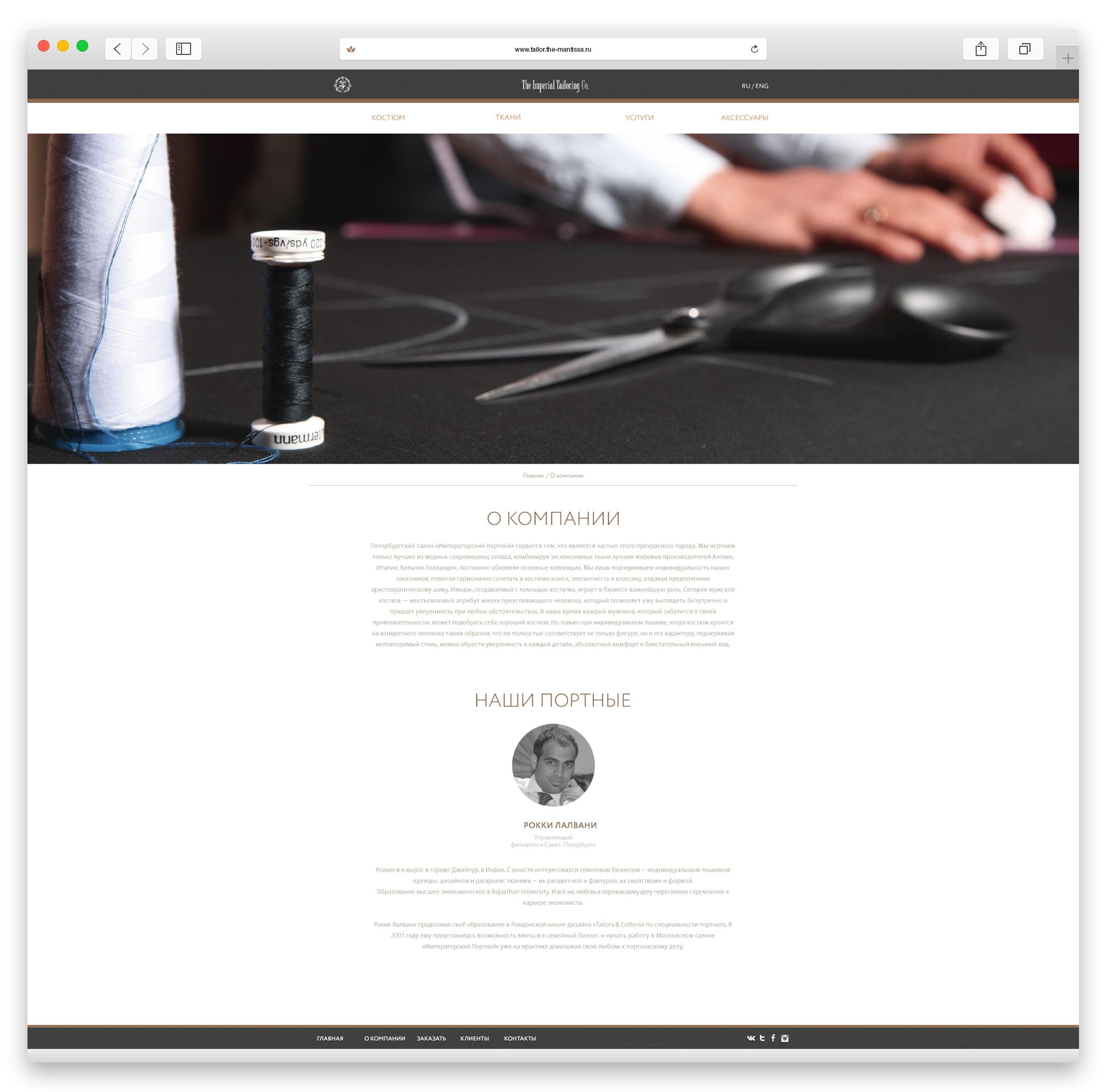 Сайт Императорского Портного. О компании