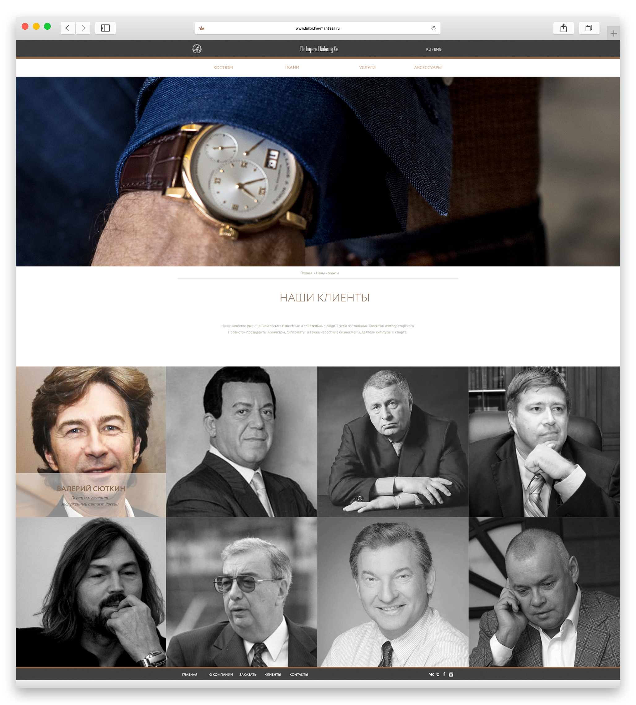Сайт Императорского Портного. Клиенты