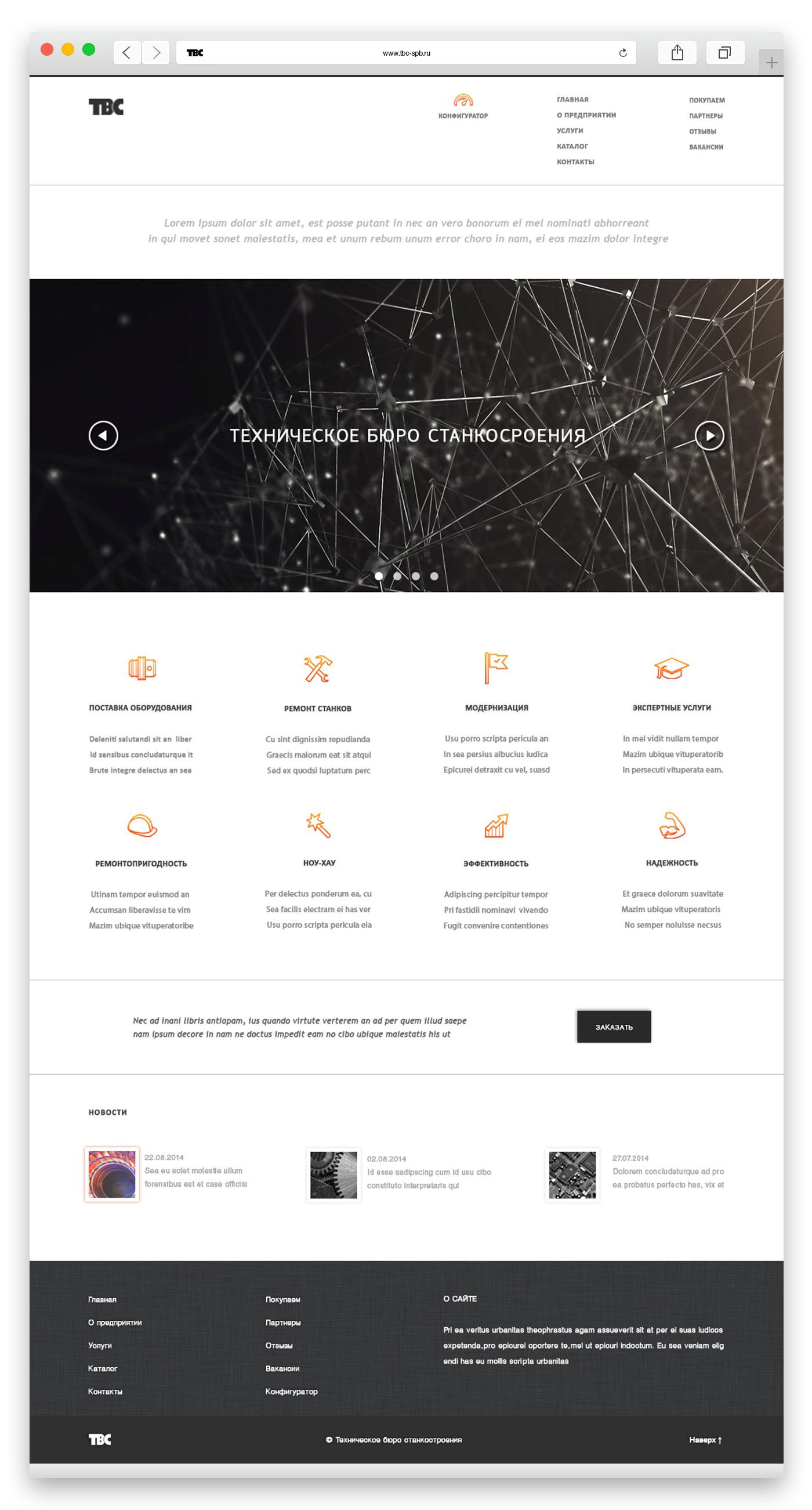 Сайт Технического бюро станкостроения