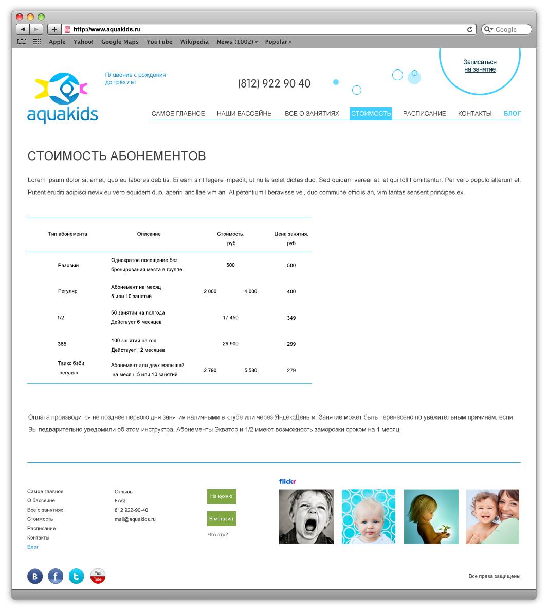 Сайт Аквакидс. Стоимость абонементов