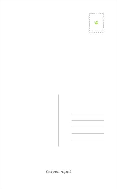 Задник открытки с разметкой для адреса, марки и местом для поздравления